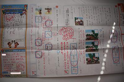 Nihongo_3_2