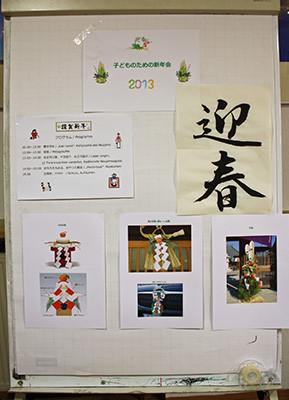 Shinnenkai_15